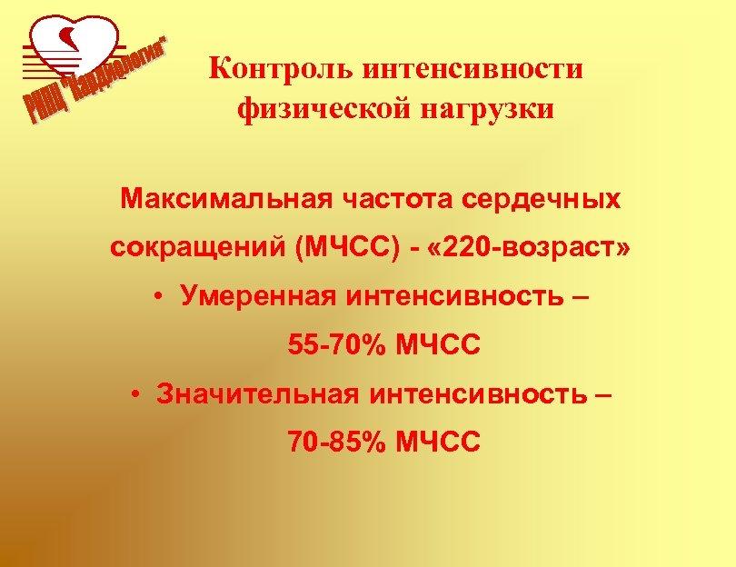 Контроль интенсивности физической нагрузки Максимальная частота сердечных сокращений (МЧСС) - « 220 -возраст» •