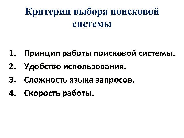 Критерии выбора поисковой системы 1. 2. 3. 4. Принцип работы поисковой системы. Удобство использования.
