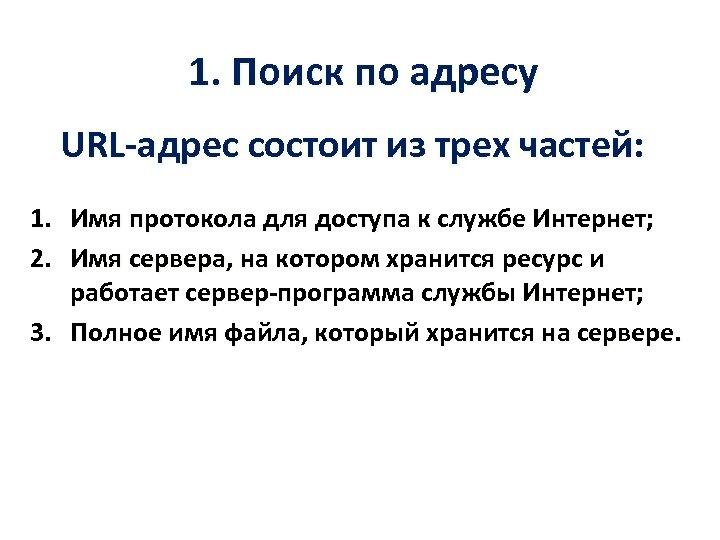 1. Поиск по адресу URL-адрес состоит из трех частей: 1. Имя протокола для доступа