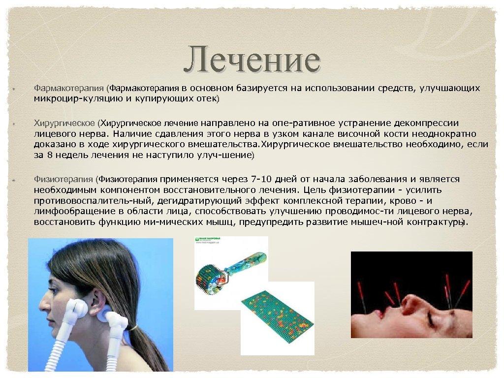 Лечение Фармакотерапия (Фармакотерапия в основном базируется на использовании средств, улучшающих микроцир куляцию и купирующих