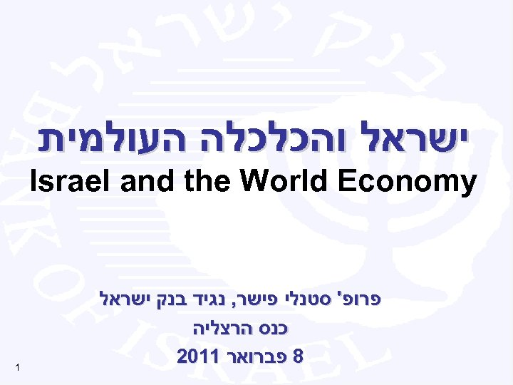 ישראל והכלכלה העולמית Israel and the World Economy פרופ' סטנלי פישר, נגיד בנק