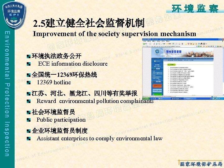 2. 5建立健全社会监督机制 Improvement of the society supervision mechanism 环境执法政务公开 ECE information disclosure 全国统一12369环保热线 12369