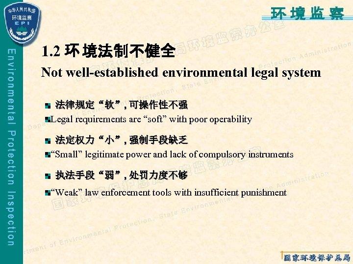 """1. 2 环 境法制不健全 Not well-established environmental legal system 法律规定""""软"""", 可操作性不强 Legal requirements are"""