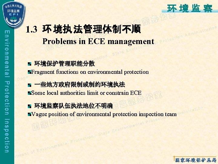 1. 3 环 境执 法管理体制不顺 Problems in ECE management 环境保护管理职能分散 Fragment functions on environmental