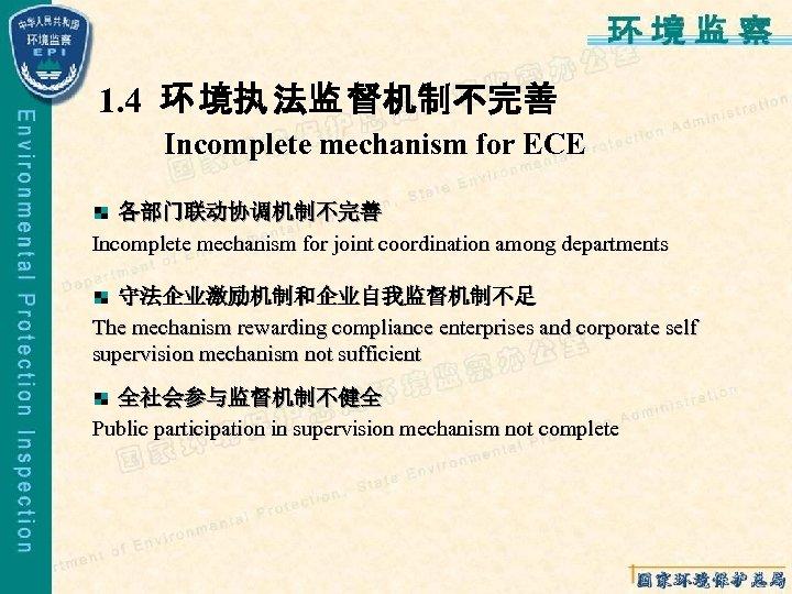 1. 4 环 境执 法监 督机制不完善 Incomplete mechanism for ECE 各部门联动协调机制不完善 Incomplete mechanism for