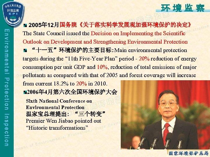 2005年 12月国务院《关于落实科学发展观加强环境保护的决定》 The State Council issued the Decision on Implementing the Scientific Outlook on
