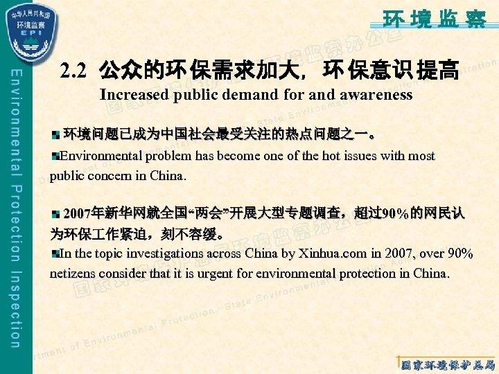 2. 2 公众的环 保需求加大,环 保意识 提高 Increased public demand for and awareness 环境问题已成为中国社会最受关注的热点问题之一。 Environmental