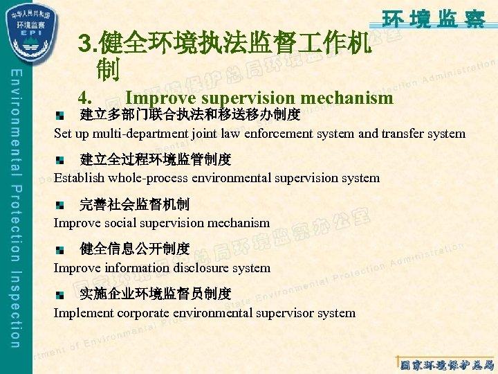 3. 健全环境执法监督 作机 制 4. Improve supervision mechanism 建立多部门联合执法和移送移办制度 Set up multi-department joint law