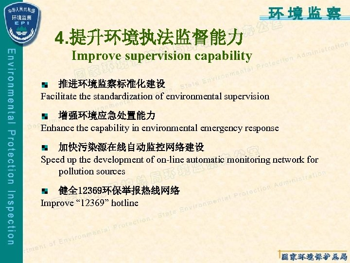 4. 提升环境执法监督能力 Improve supervision capability 推进环境监察标准化建设 Facilitate the standardization of environmental supervision 增强环境应急处置能力 Enhance