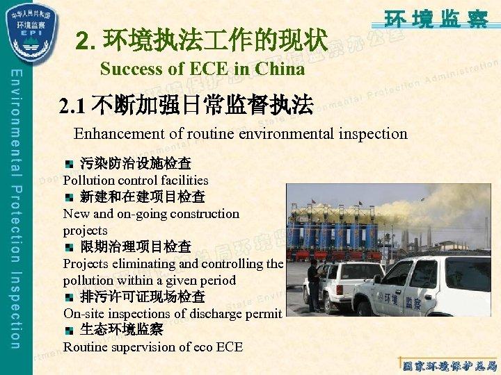 2. 环境执法 作的现状 Success of ECE in China 2. 1 不断加强日常监督执法 Enhancement of routine
