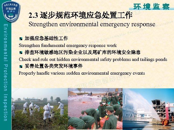 2. 3 逐步规范环境应急处置 作 Strengthen environmental emergency response 加强应急基础性 作 Strengthen fundamental emergency response