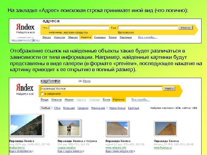 На закладке «Адрес» поисковая строка принимает иной вид (что логично): Отображение ссылок на найденные