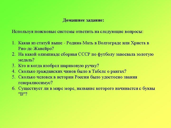 Домашнее задание: Используя поисковые системы ответить на следующие вопросы: 1. Какая из статуй выше