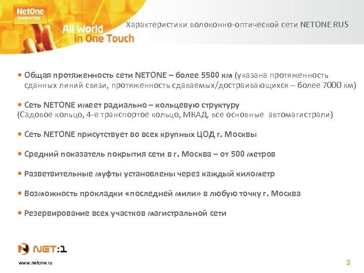 Характеристики волоконно-оптической сети NETONE RUS • Общая протяженность сети NETONE – более 5500 км