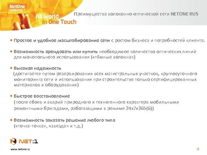 Преимущества волоконно-оптической сети NETONE RUS • Простое и удобное масштабирование сети с ростом бизнеса