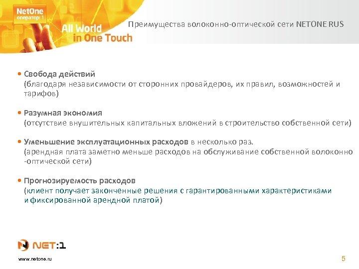 Преимущества волоконно-оптической сети NETONE RUS • Свобода действий (благодаря независимости от сторонних провайдеров, их