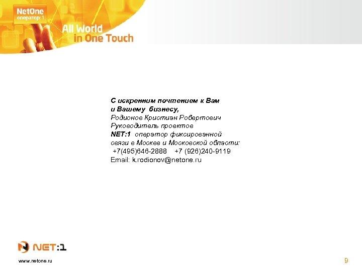 С искренним почтением к Вам и Вашему бизнесу, Родионов Кристиан Робертович Руководитель проектов NET: