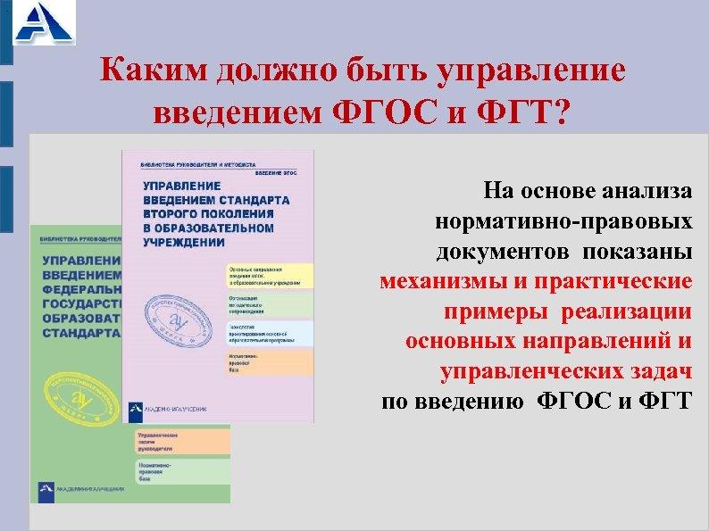 . Каким должно быть управление введением ФГОС и ФГТ? На основе анализа нормативно-правовых документов