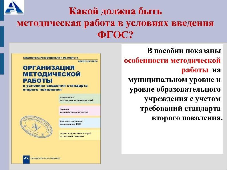 Какой должна быть методическая работа в условиях введения ФГОС? В пособии показаны особенности методической