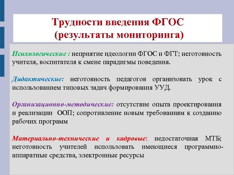 Трудности введения ФГОС (результаты мониторинга) Психологические : неприятие идеологии ФГОС и ФГТ; неготовность учителя,