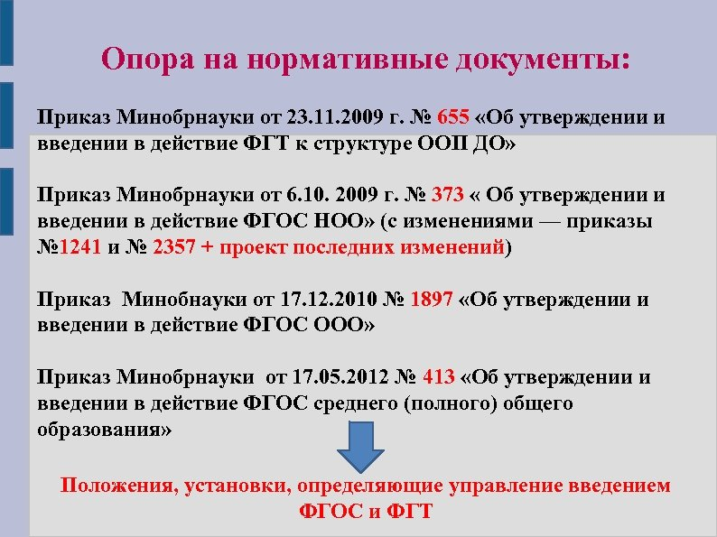 Опора на нормативные документы: Приказ Минобрнауки от 23. 11. 2009 г. № 655 «Об