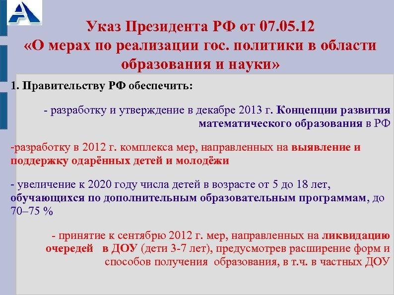 Указ Президента РФ от 07. 05. 12 «О мерах по реализации гос. политики в