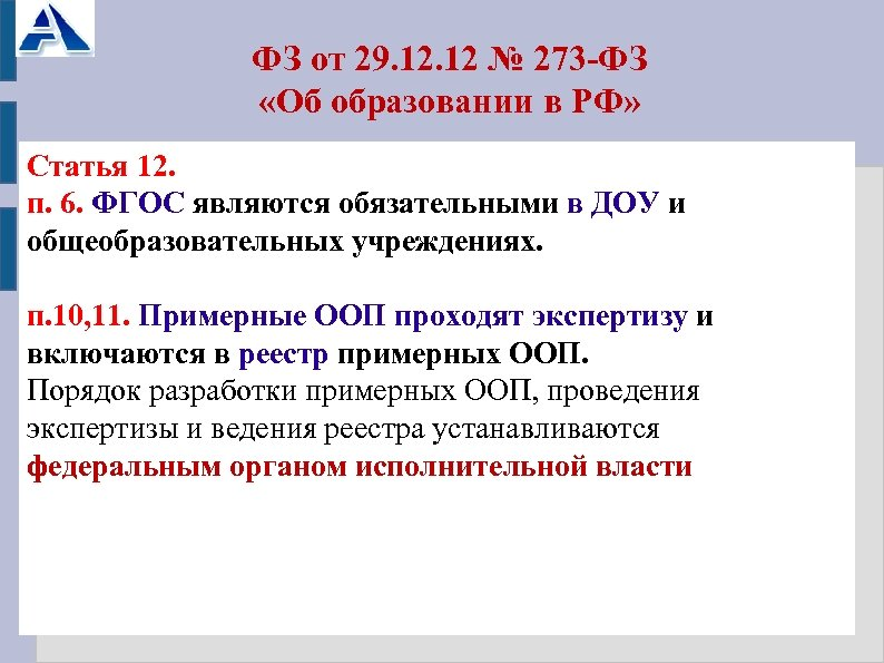 ФЗ от 29. 12 № 273 -ФЗ «Об образовании в РФ» Статья 12. п.