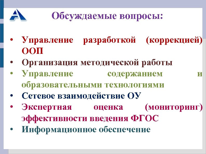 Обсуждаемые вопросы: • Управление разработкой (коррекцией) ООП • Организация методической работы • Управление содержанием