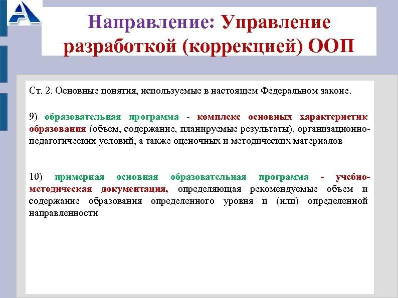 Направление: Управление разработкой (коррекцией) ООП Ст. 2. Основные понятия, используемые в настоящем Федеральном законе.