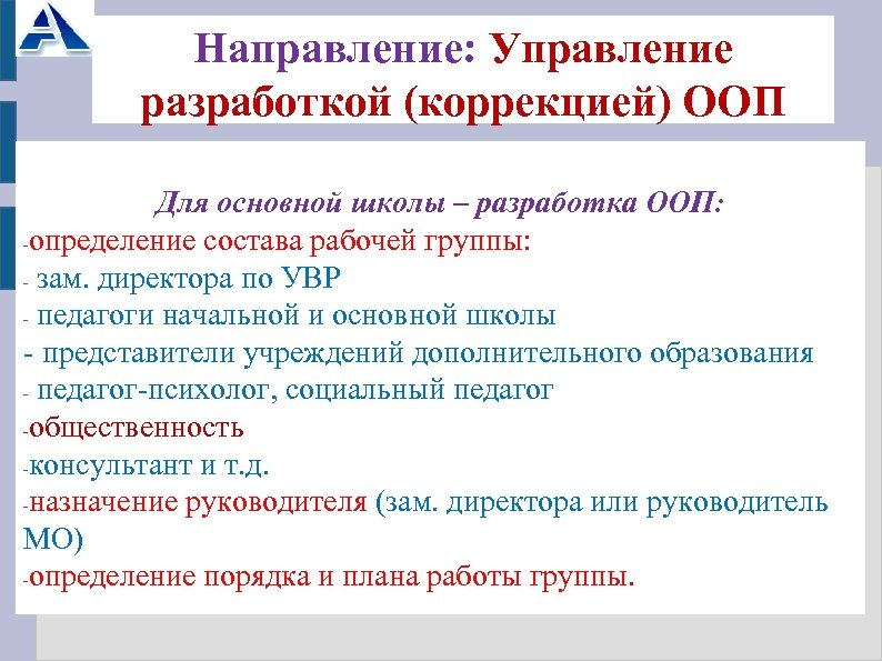Направление: Управление разработкой (коррекцией) ООП Для основной школы – разработка ООП: -определение состава рабочей