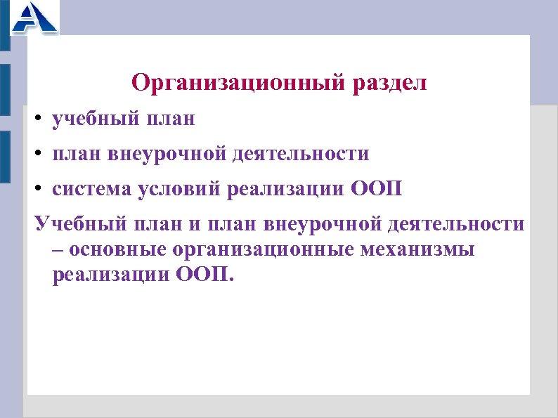 Организационный раздел • учебный план • план внеурочной деятельности • система условий реализации