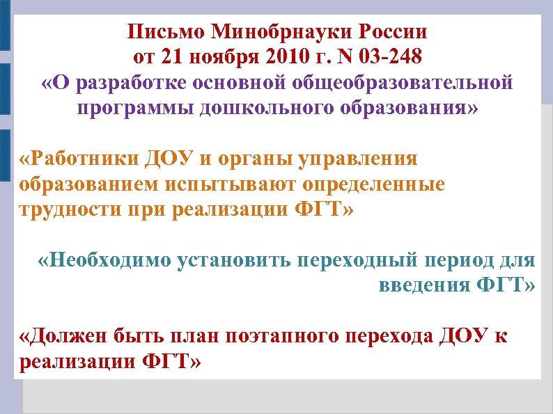 Письмо Минобрнауки России от 21 ноября 2010 г. N 03 -248 «О разработке основной