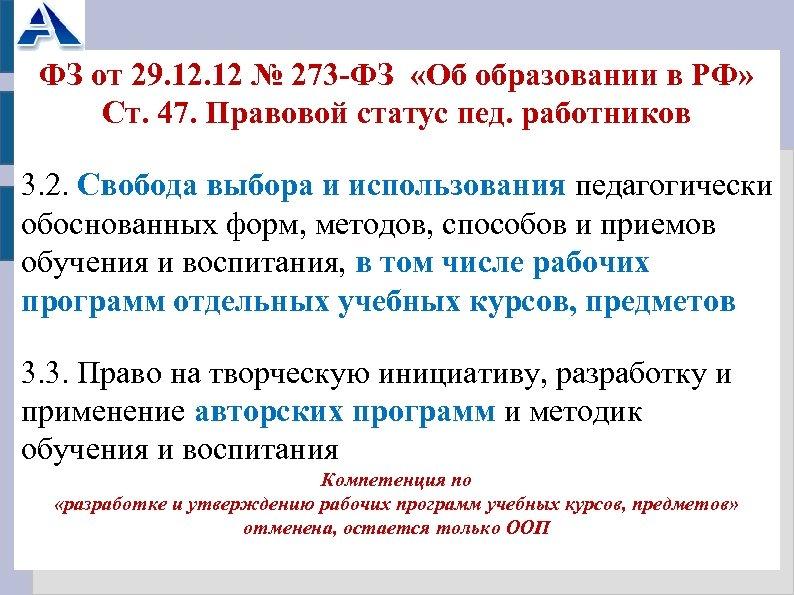 ФЗ от 29. 12 № 273 -ФЗ «Об образовании в РФ» Ст. 47. Правовой