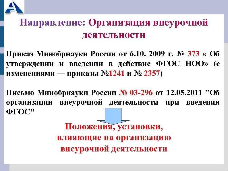 Направление: Организация внеурочной деятельности Приказ Минобрнауки России от 6. 10. 2009 г. № 373