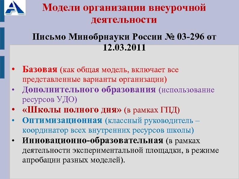 Модели организации внеурочной деятельности Письмо Минобрнауки России № 03 -296 от 12. 03. 2011