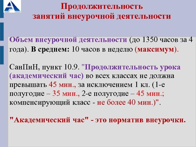 Продолжительность занятий внеурочной деятельности Объем внеурочной деятельности (до 1350 часов за 4 года). В