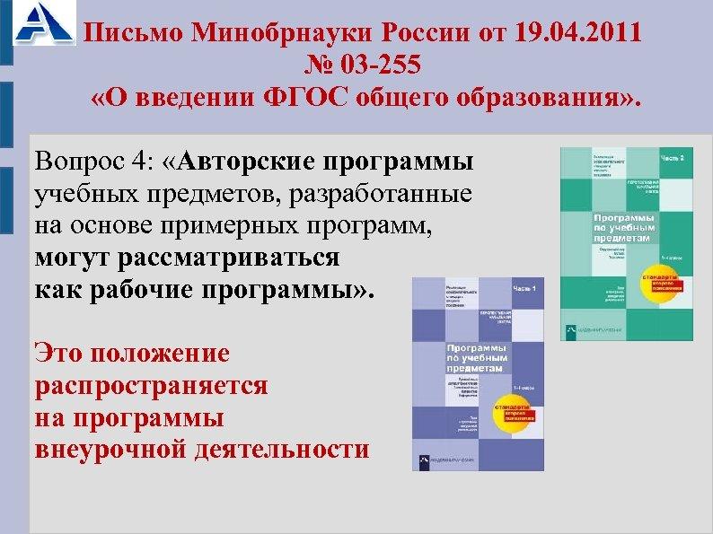 Письмо Минобрнауки России от 19. 04. 2011 № 03 -255 «О введении ФГОС общего