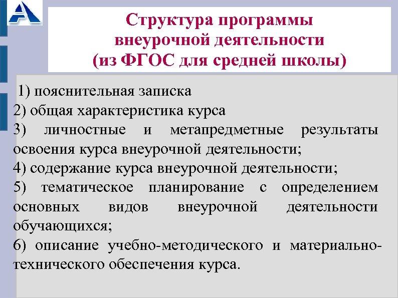Структура программы внеурочной деятельности (из ФГОС для средней школы) 1) пояснительная записка 2) общая