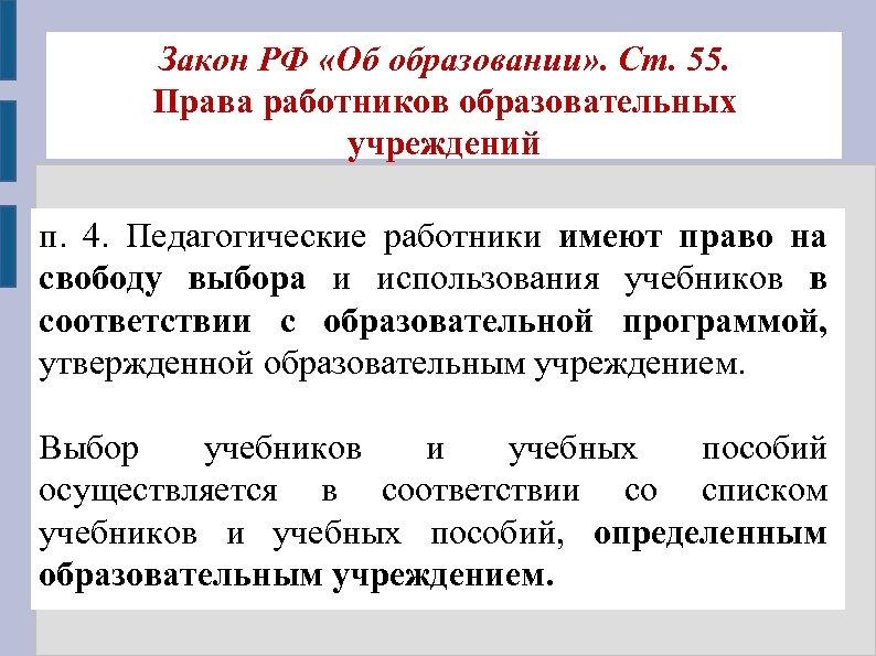 Закон РФ «Об образовании» . Ст. 55. Права работников образовательных учреждений п. 4. Педагогические