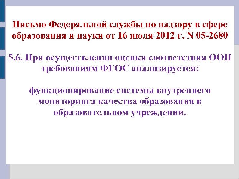 Письмо Федеральной службы по надзору в сфере образования и науки от 16 июля 2012