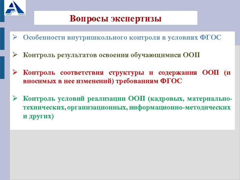 Вопросы экспертизы Ø Особенности внутришкольного контроля в условиях ФГОС Ø Контроль результатов освоения обучающимися