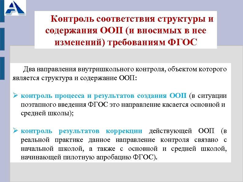 Контроль соответствия структуры и содержания ООП (и вносимых в нее изменений) требованиям ФГОС Два