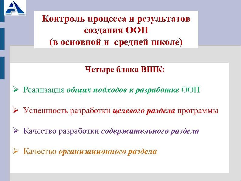 Контроль процесса и результатов создания ООП (в основной и средней школе) Четыре блока ВШК: