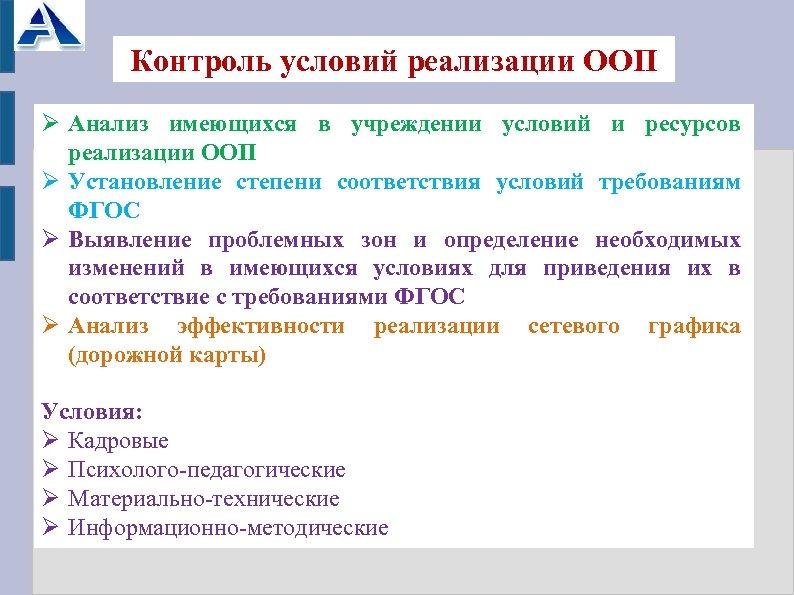 Контроль условий реализации ООП Ø Анализ имеющихся в учреждении условий и ресурсов реализации ООП