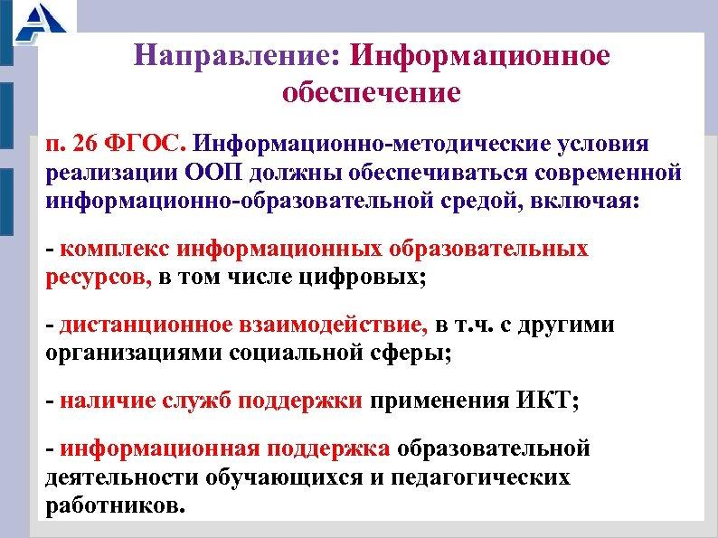 Направление: Информационное обеспечение п. 26 ФГОС. Информационно-методические условия реализации ООП должны обеспечиваться современной информационно-образовательной