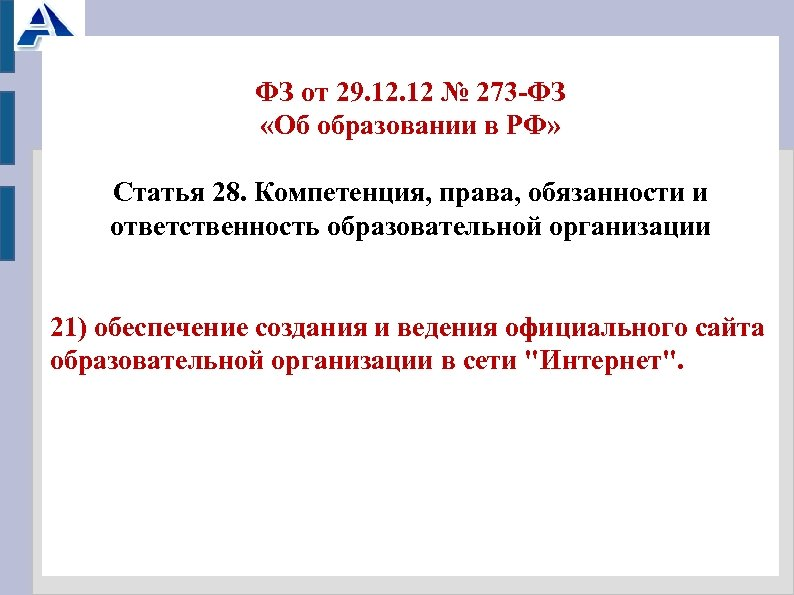 ФЗ от 29. 12 № 273 -ФЗ «Об образовании в РФ» Статья 28. Компетенция,