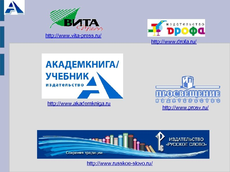 http: //www. vita-press. ru/ http: //www. drofa. ru/ http: //www. akademkniga. ru http: //www.