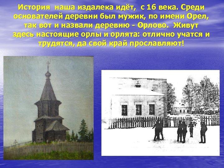История наша издалека идёт, с 16 века. Среди основателей деревни был мужик, по имени