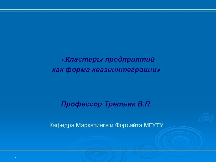 «Кластеры предприятий как форма квазиинтеграции» Профессор Третьяк В. П. Кафедра Маркетинга и Форсайта