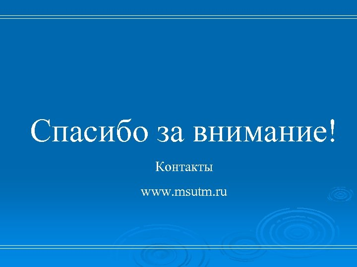 Спасибо за внимание! Контакты www. msutm. ru